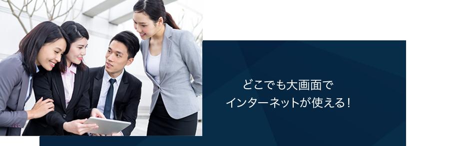 ソフトバンクデータ通信3GBプラン広告画像2