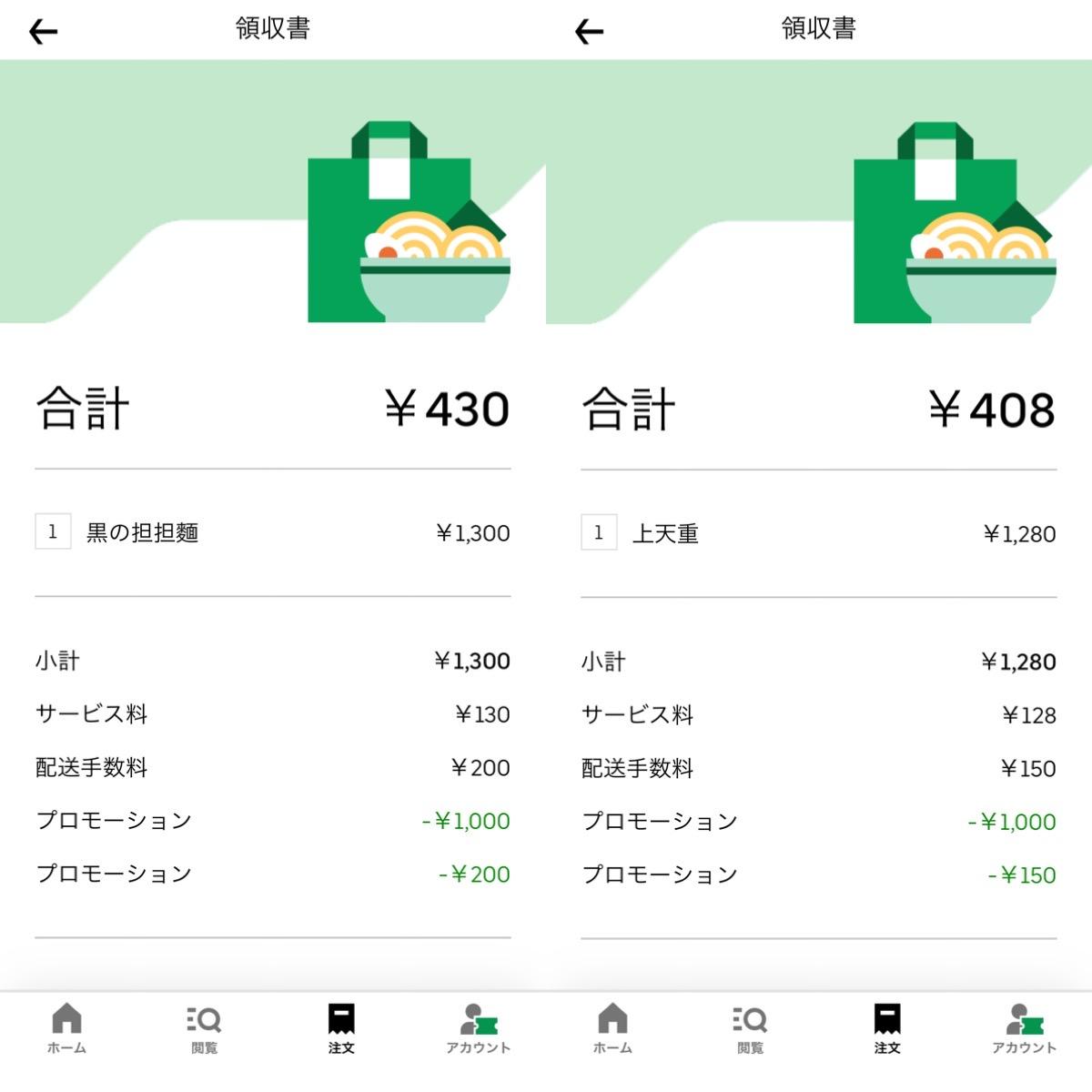 Uber Eats領収書