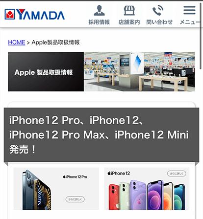 ヤマダ電機のApple製品取り扱い情報ページにアクセス