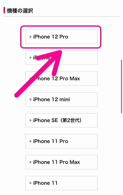 機種の選択で希望するiPhone 13をタップ