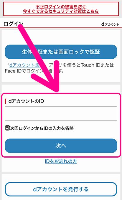 dアカウントでログインする