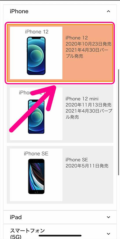 希望するiPhone 13をタップ