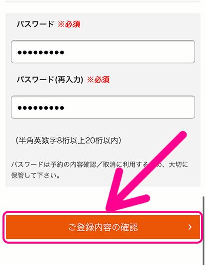 氏名や連絡先、パスワードを入力して「ご登録内容の確認」をタップ