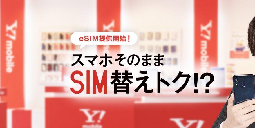 ワイモバイルSIMのみ宣伝画像