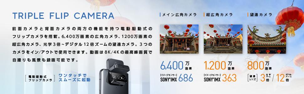 ZenFone 8 のカメラ