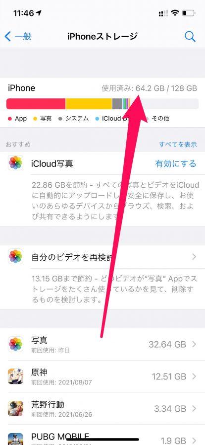 iPhoneの空き容量確認