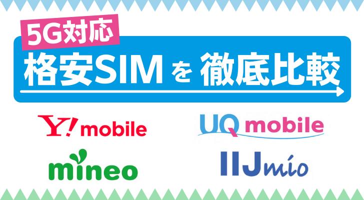 5G対応の格安SIM