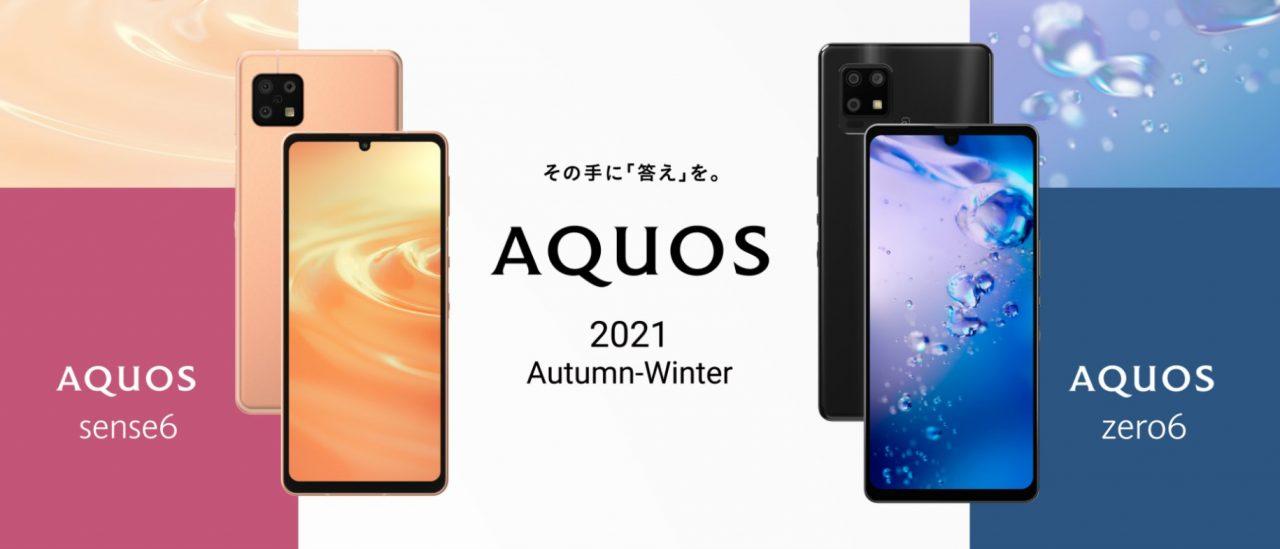 AQUOS2021年冬モデル