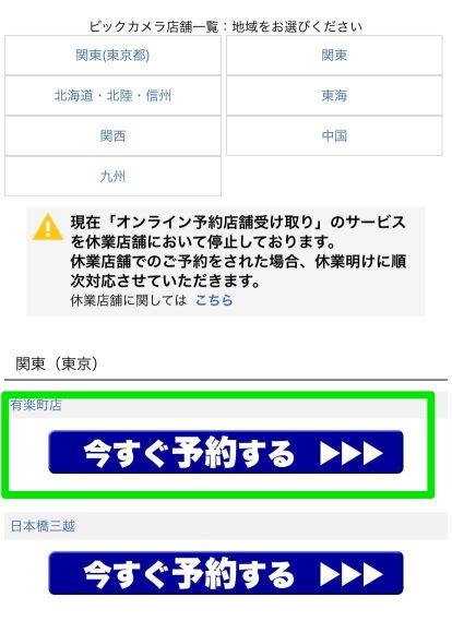 ビックカメラのオンラインiPhone予約