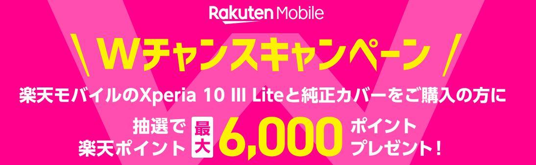 楽天モバイル Wキャンペーン Xperia10III