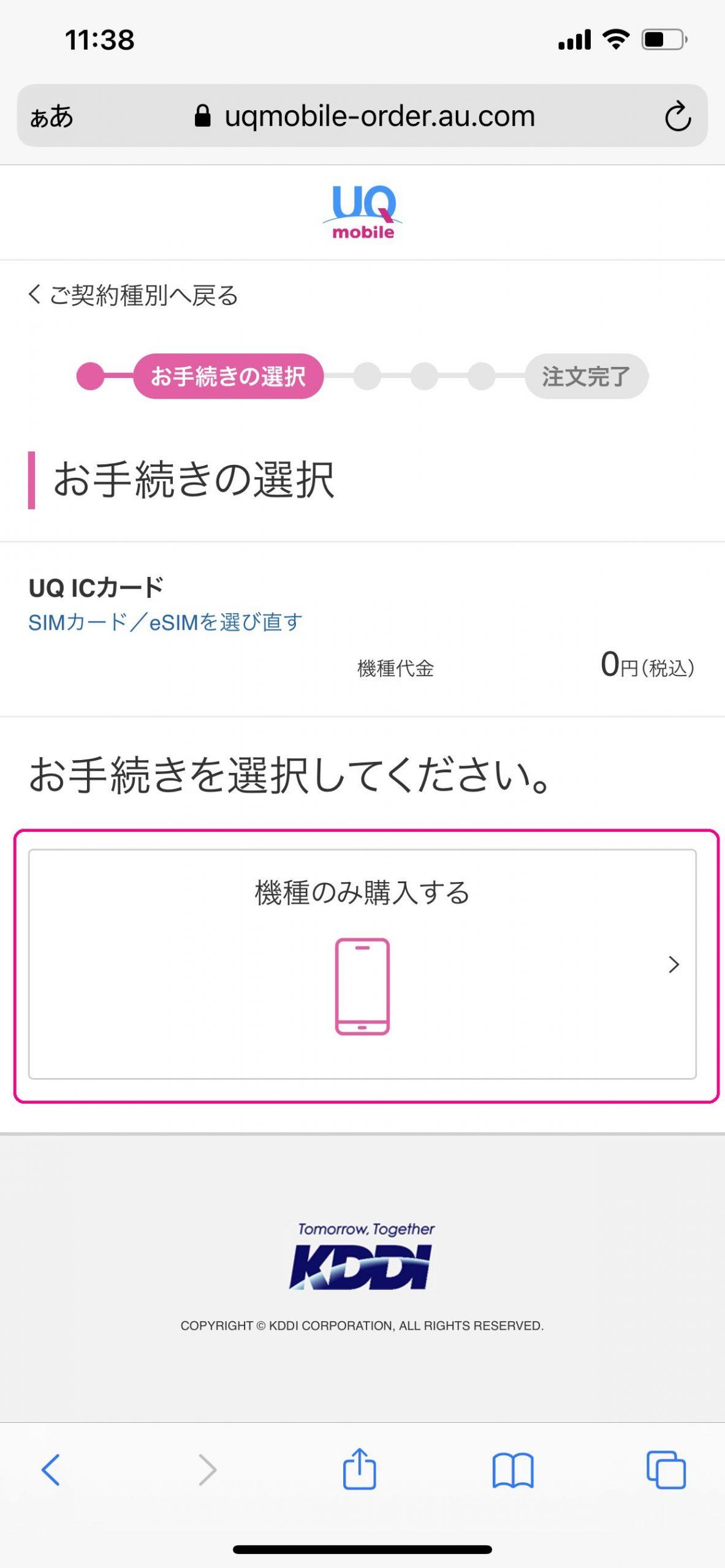 UQモバイルSIMのみ購入
