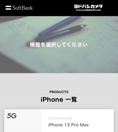 ヨドバシカメラのiPhoneオンライン予約