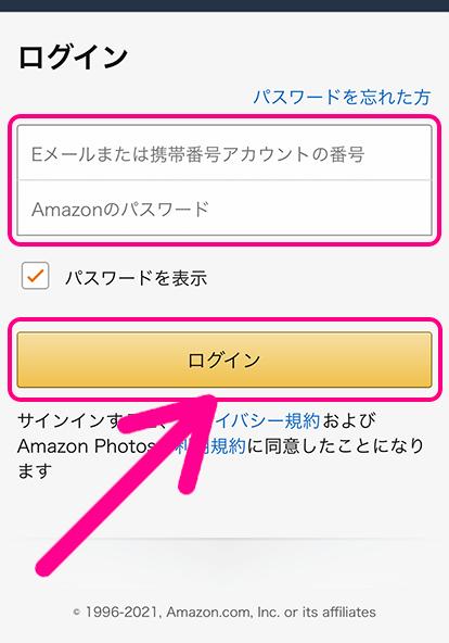 Amazonアカウントでログイン