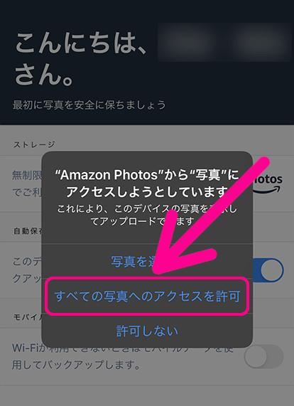 「すべての写真へのアクセスを許可」をタップ