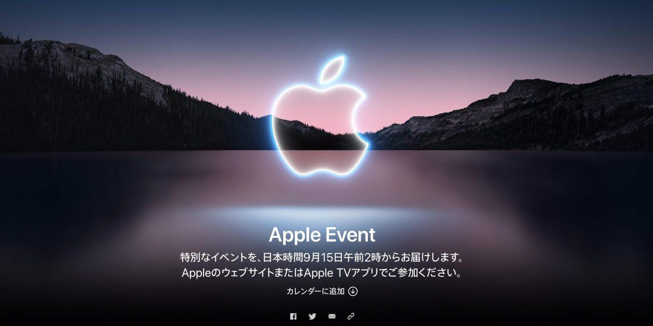 アップル発表会 招待状 2021年9月