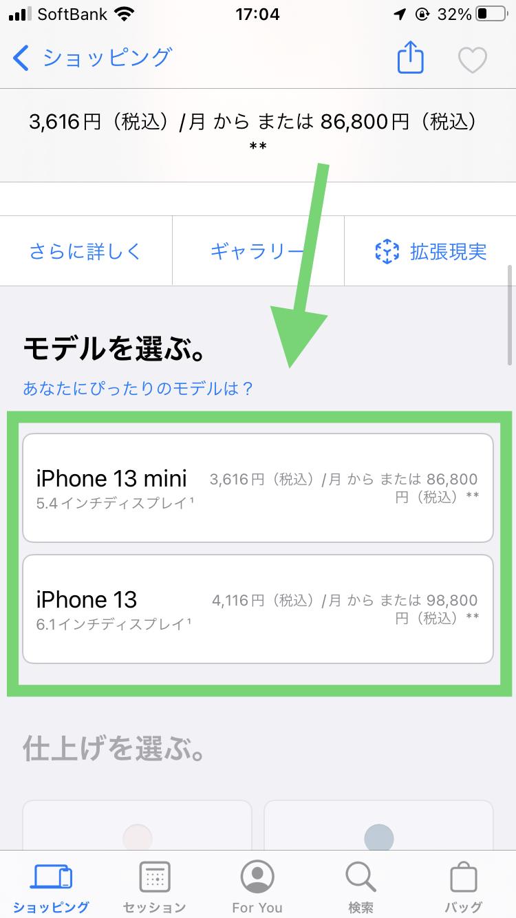 Apple StoreでiPhone13の在庫を確認する手順