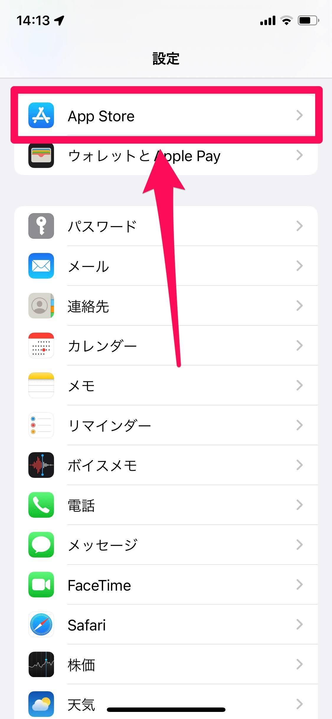 アプリのレビュー要求をオフにする-手順01