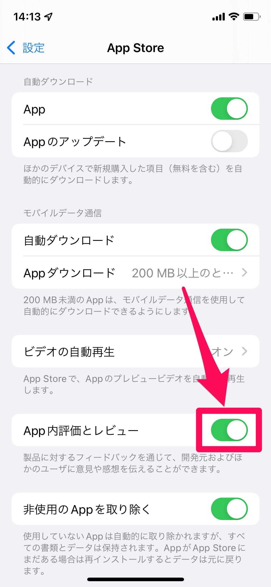 アプリのレビュー要求をオフにする-手順02