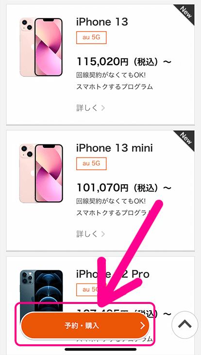 iPhone13の一覧で「予約・購入」をタップ