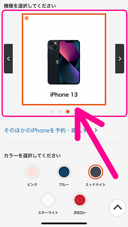 欲しいiPhone13を選ぶ