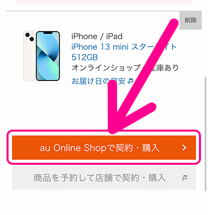 注意事項をチェックして「au Online Shopで契約・購入」をタップ
