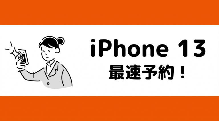 auでiPhone13を予約する方法