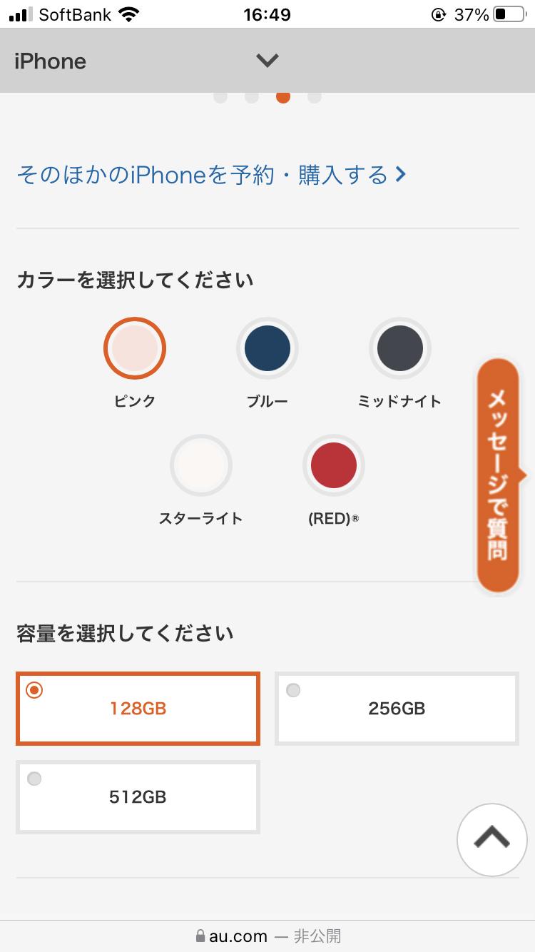 auでiPhone13の在庫を確認する手順
