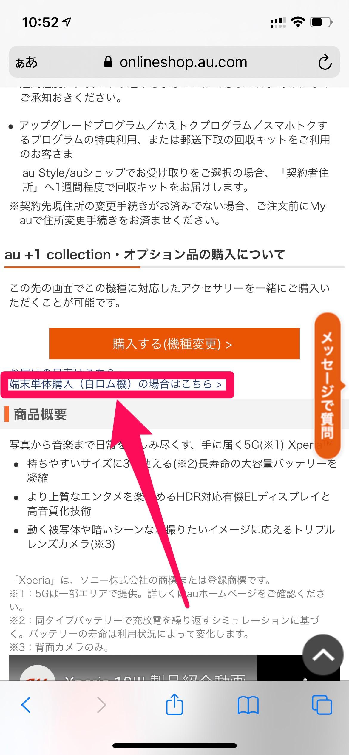 auオンラインショップで端末単体購入する方法
