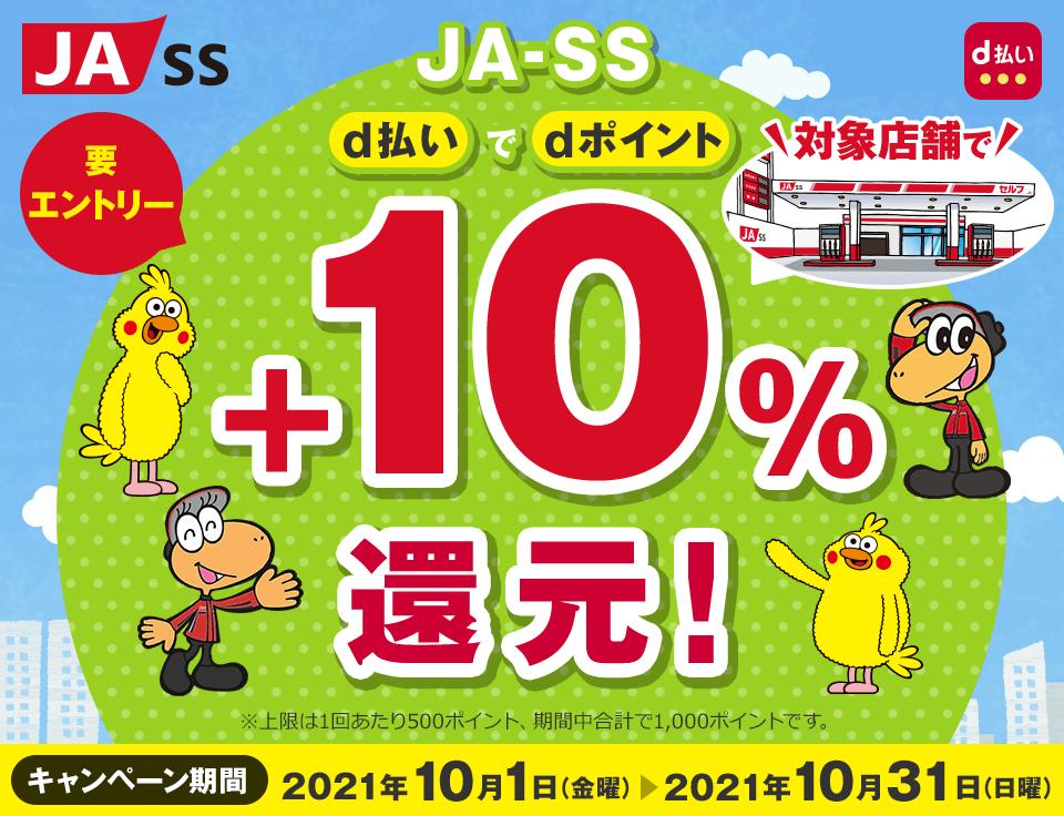 JA-SS d払いを使うと+10%還元!