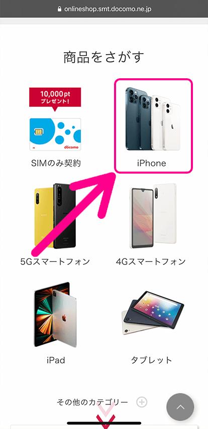 下にスクロールして「iPhone」をタップ