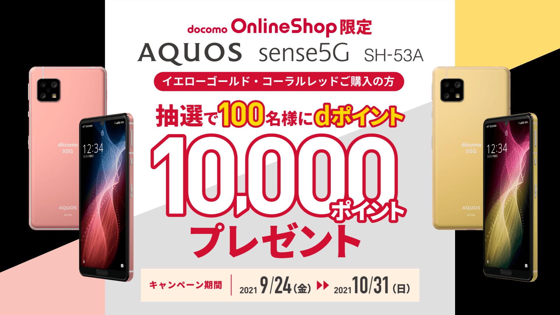 AQUOS sense5G オンラインショップ限定キャンペーン