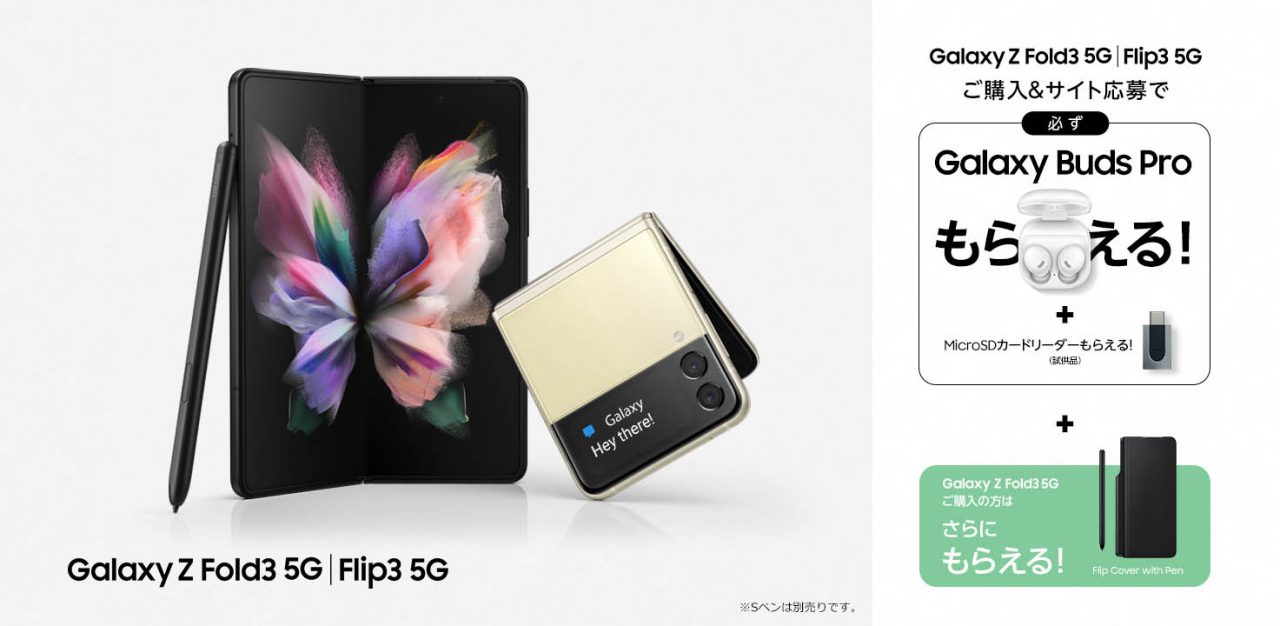 Galaxy Z Fold3 5G | Galaxy Z Flip3 5G購入キャンペーン