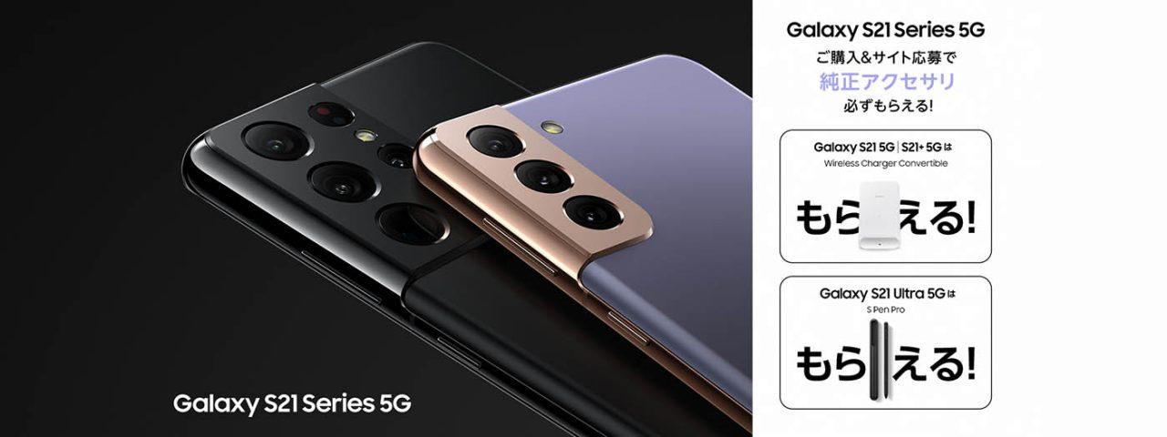 Galaxy S21 5G | Galaxy S21 Ultra 5G購入キャンペーン