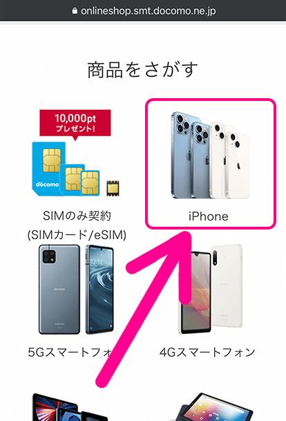 iPhoneをタップ