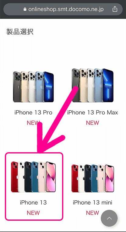 購入したいiPhone13をタップ