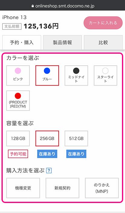 カラー・容量・購入方法を選ぶ