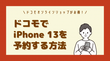 ドコモでiPhone 13を予約する方法