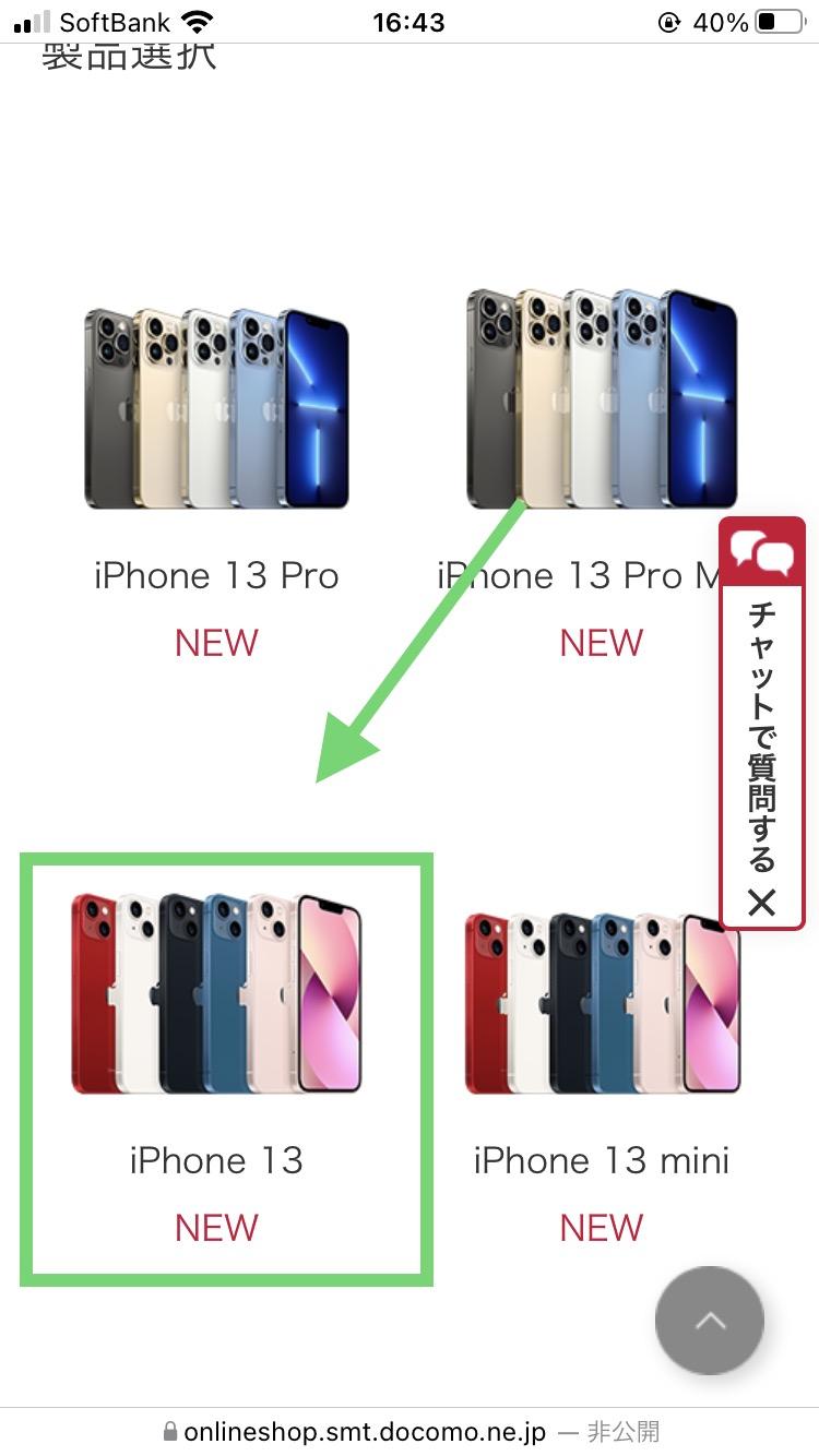 ドコモでiPhone13の在庫を確認する手順