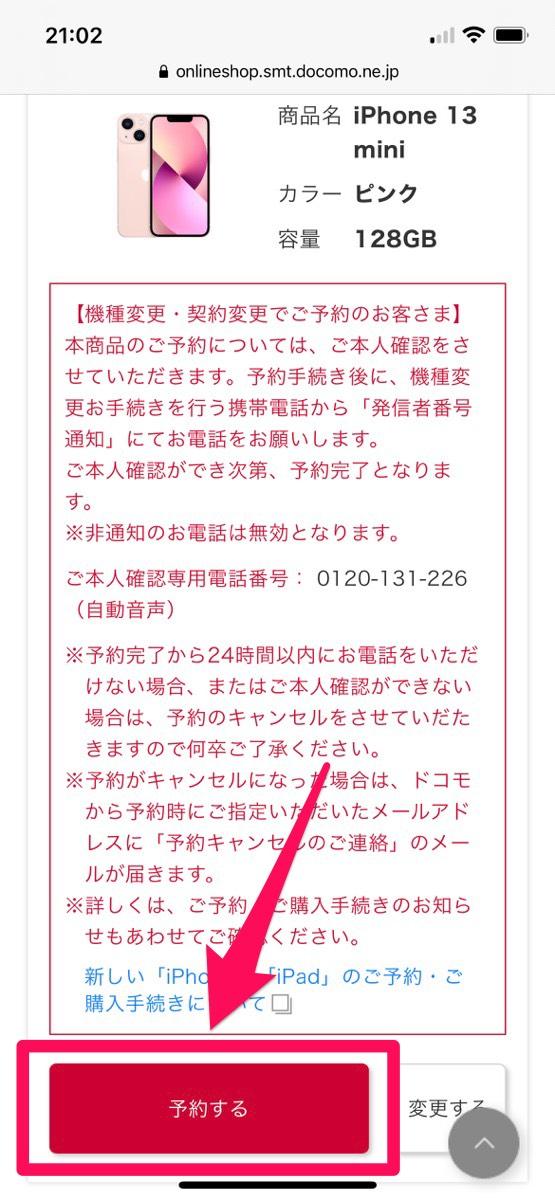 ドコモでiPhone13を予約する方法3
