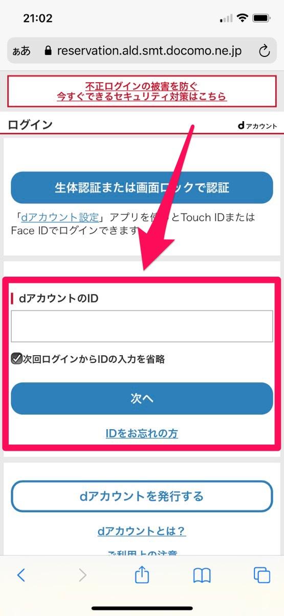 ドコモでiPhone13を予約する方法4