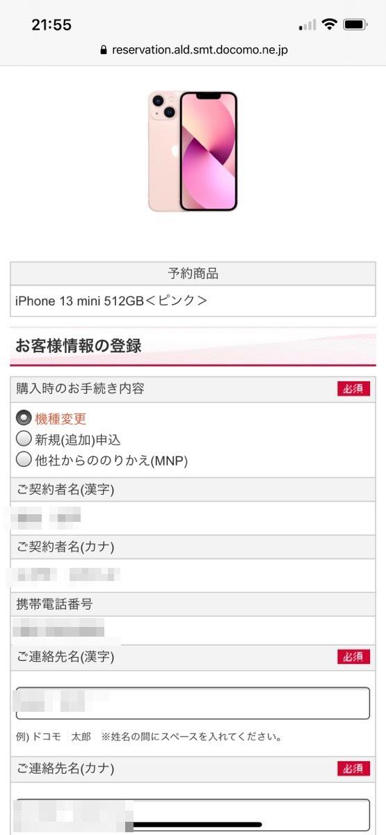 ドコモでiPhone13を予約する方法5