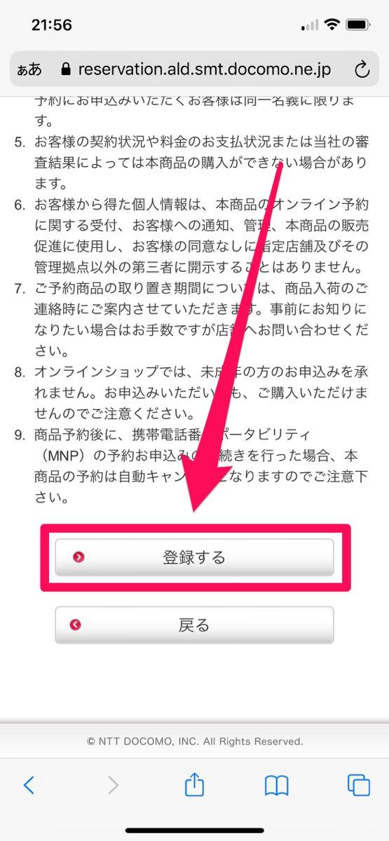 ドコモでiPhone13を予約する方法7