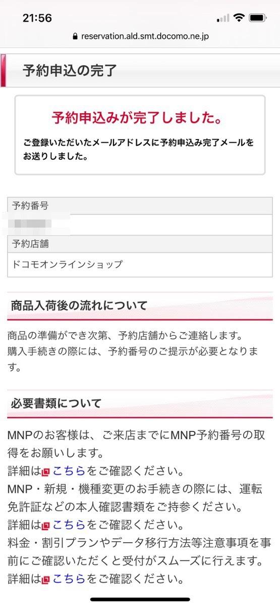 ドコモでiPhone13を予約する方法8