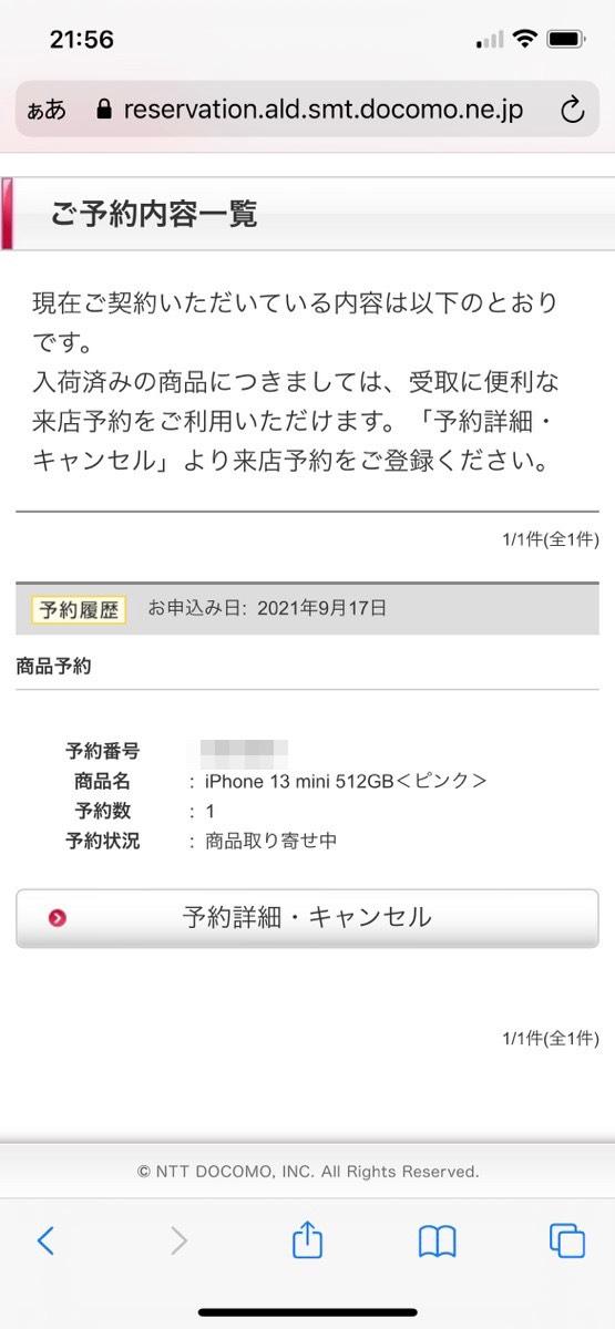 ドコモでiPhone13を予約する方法9