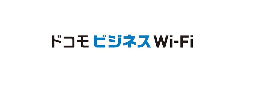 ドコモビジネスWi-Fi