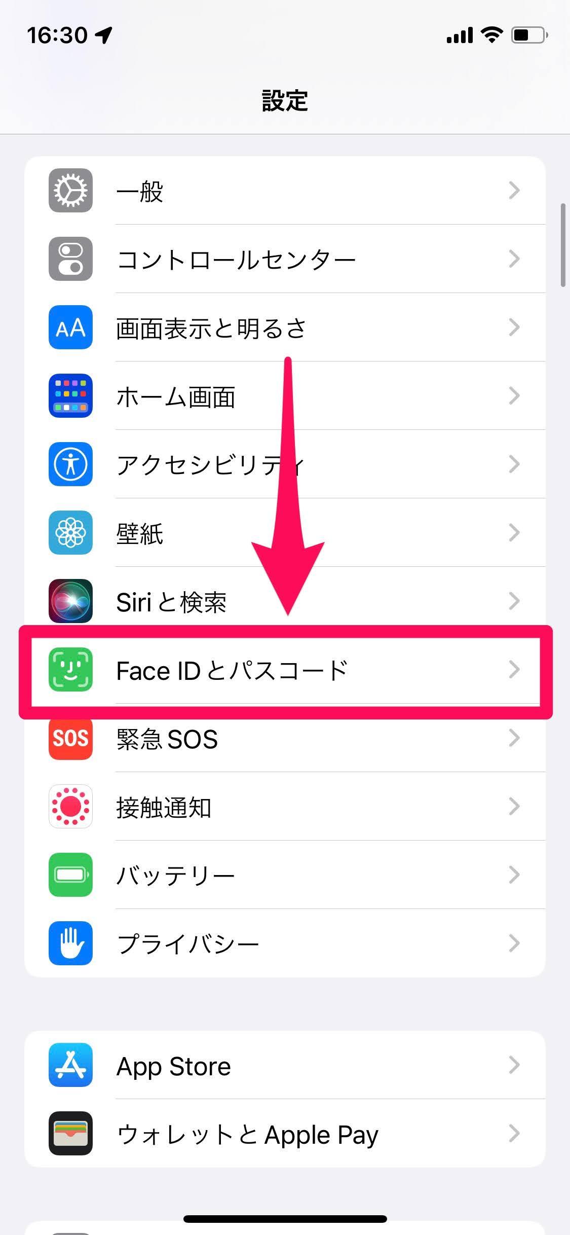 Face IDを設定-手順01