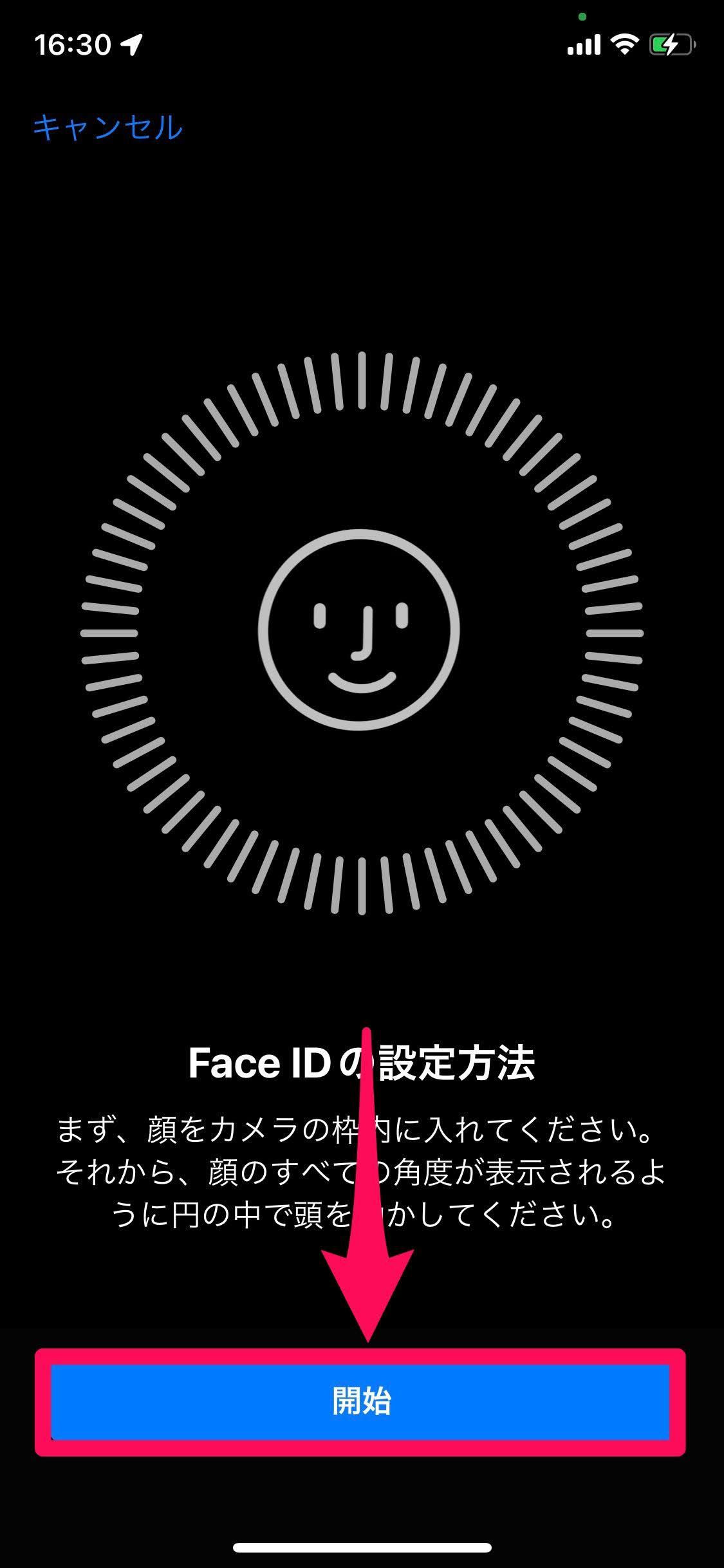 Face IDを設定-手順03
