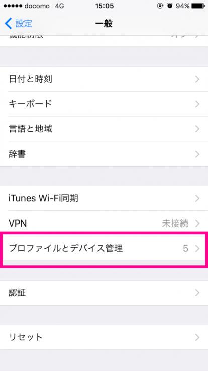 楽天モバイル iPhone APN 削除