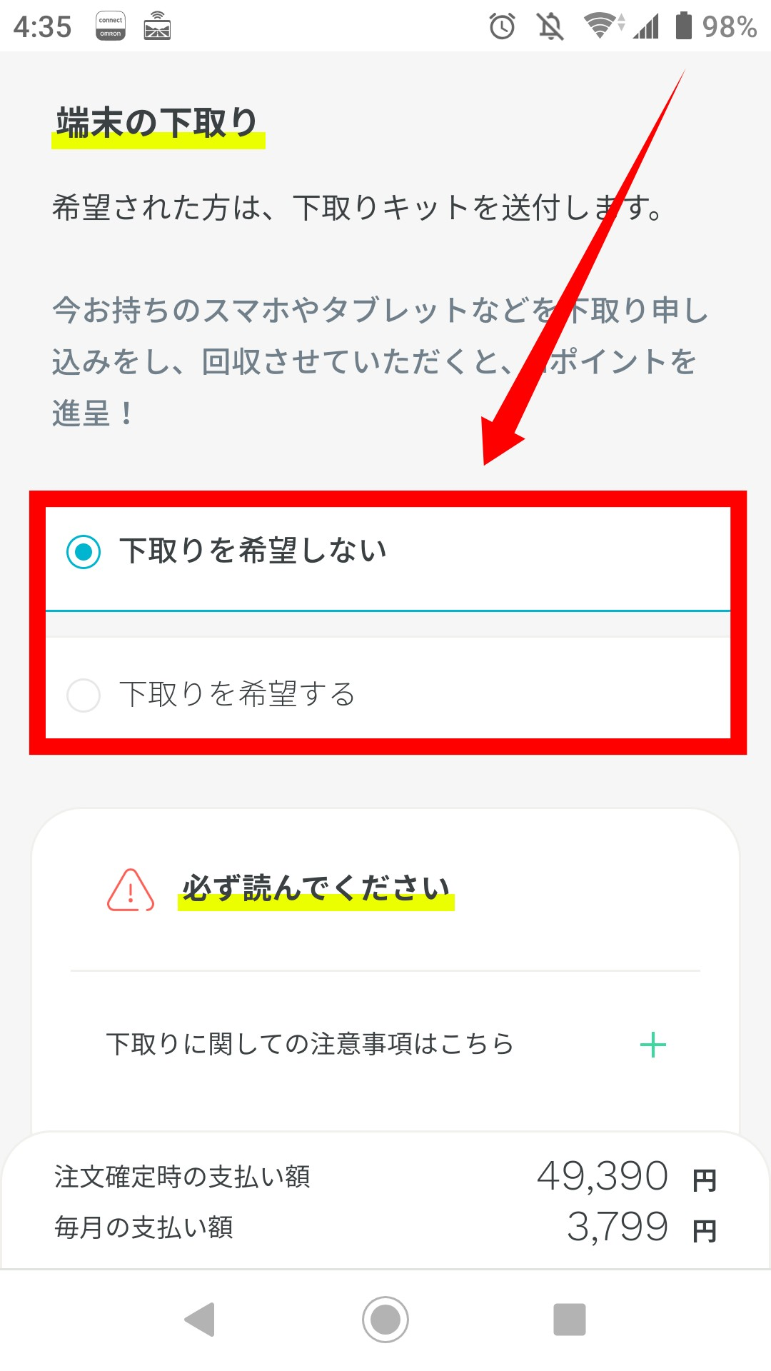 ahamoでケータイ補償サービスに加入する方法