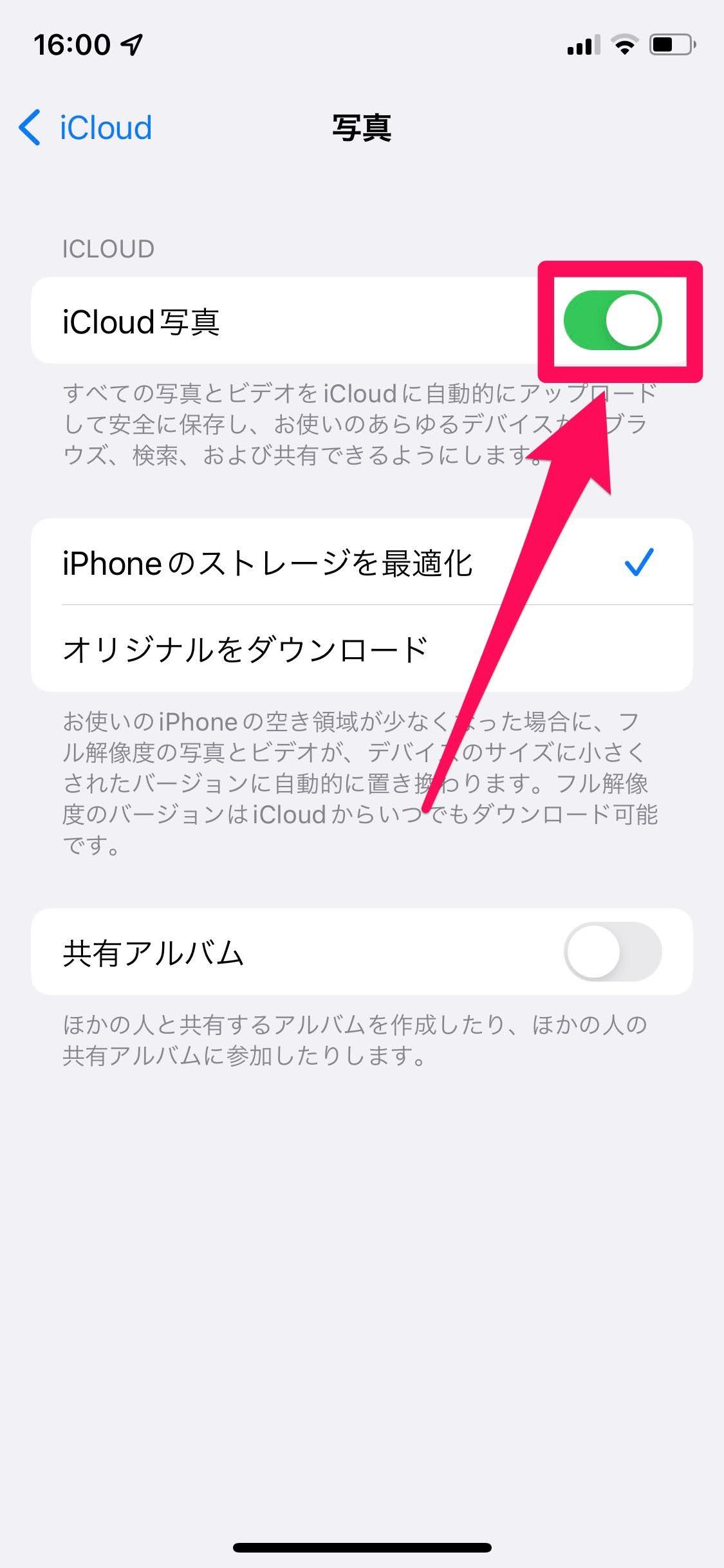 iCloud写真同期オフ-手順04